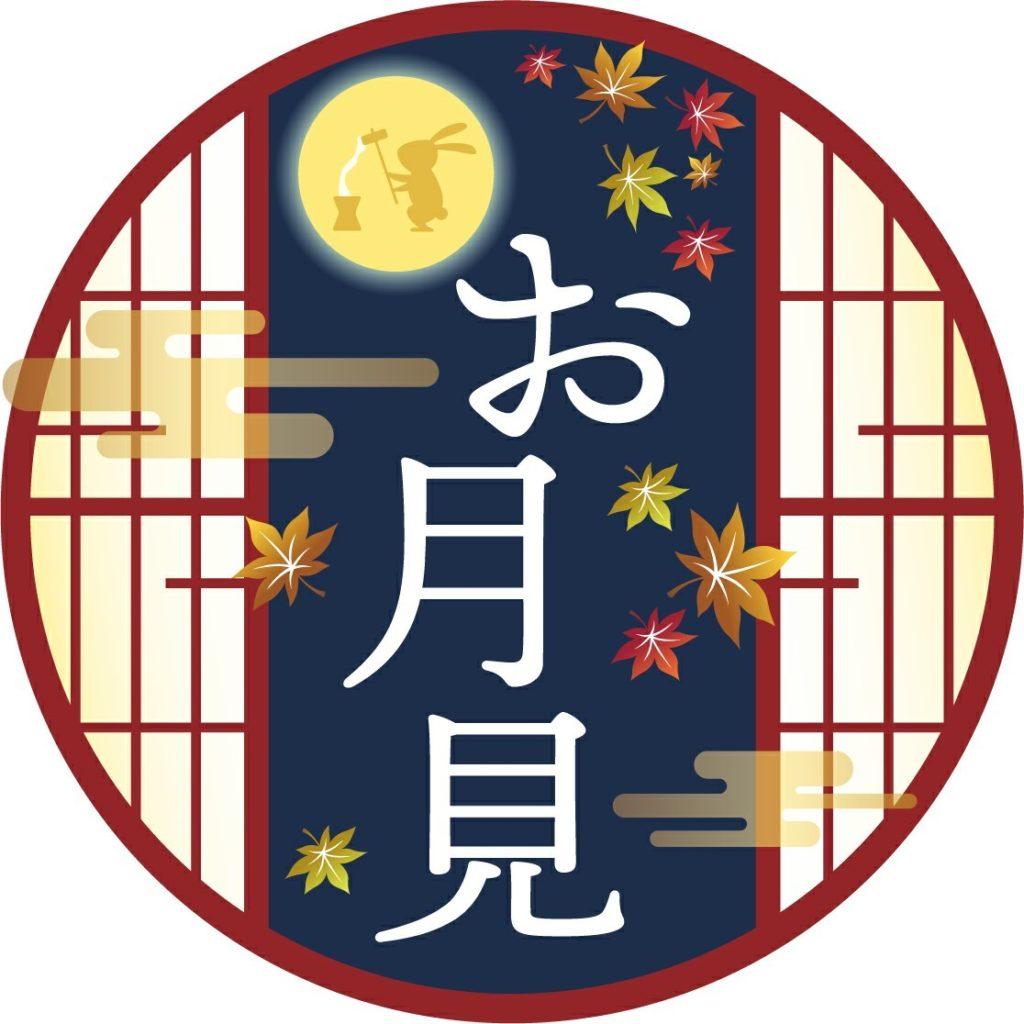 お月見の文字画像