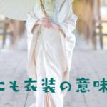 着物を着ている女性の写真
