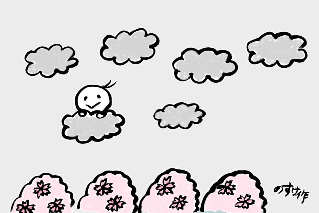花曇りのイラスト