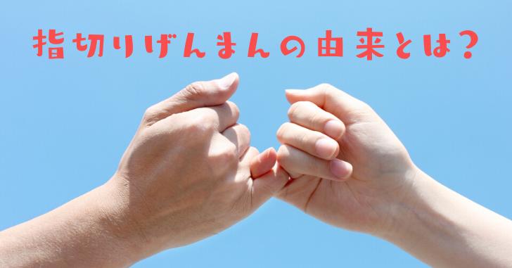 指切りをする手の写真
