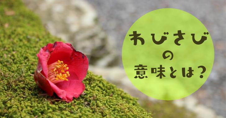 落ちたつばきの花と苔の写真