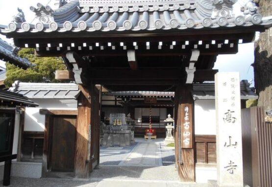 京都西院にある高山寺の写真