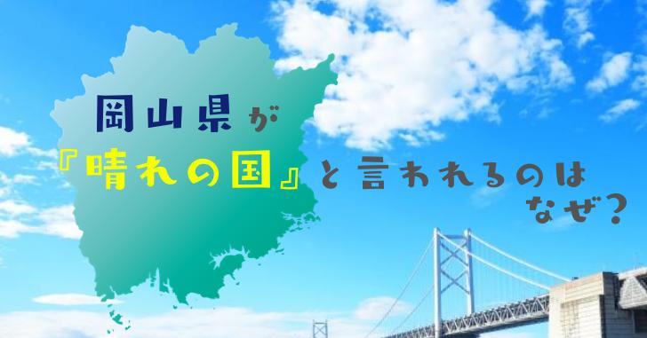 瀬戸大橋と岡山県のイラスト