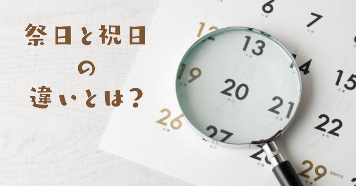 カレンダーと虫眼鏡の写真