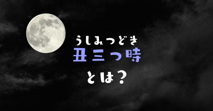 夜の満月の写真