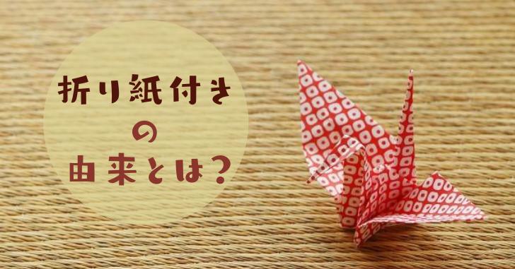 折り鶴の写真