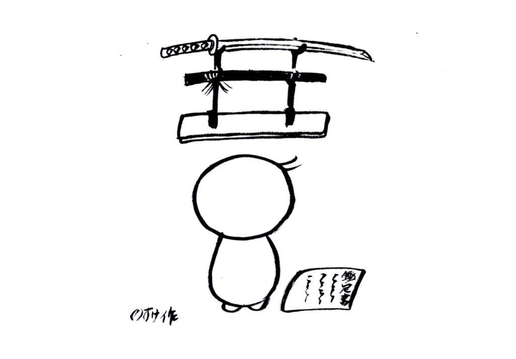 刀を前にする人のイラスト