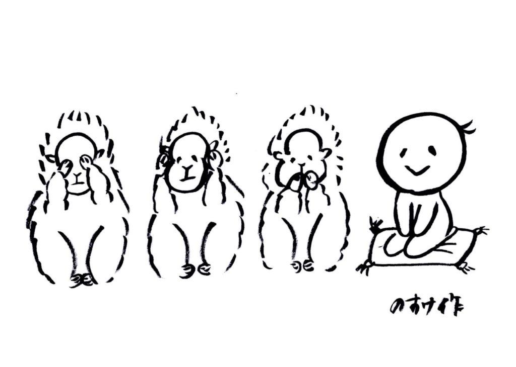 三猿イラスト
