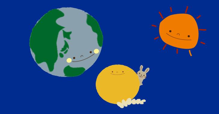 地球と太陽と月のイラスト