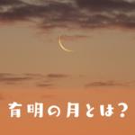 有明の月の写真