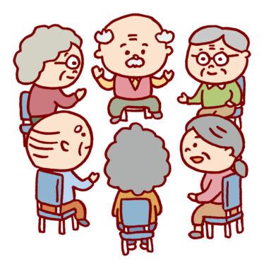 話し合う老人達のイラスト