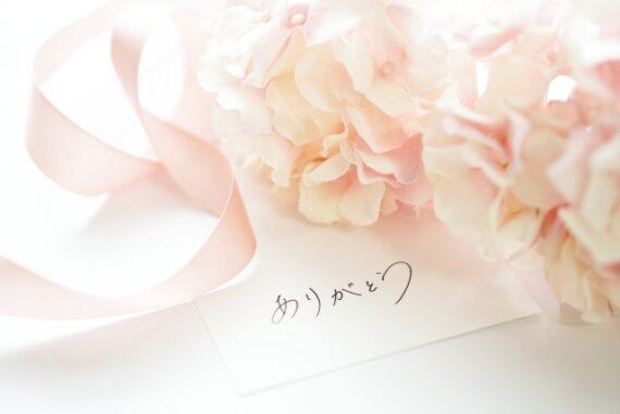 ありがとうのメッセージカードとお花の写真