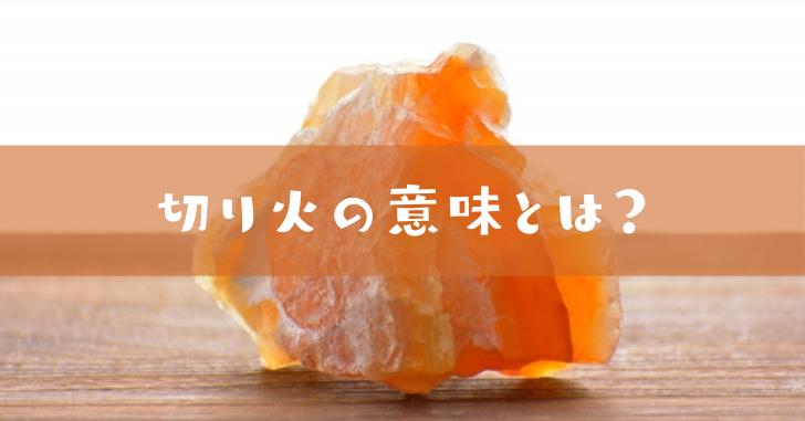 メノウ石の写真
