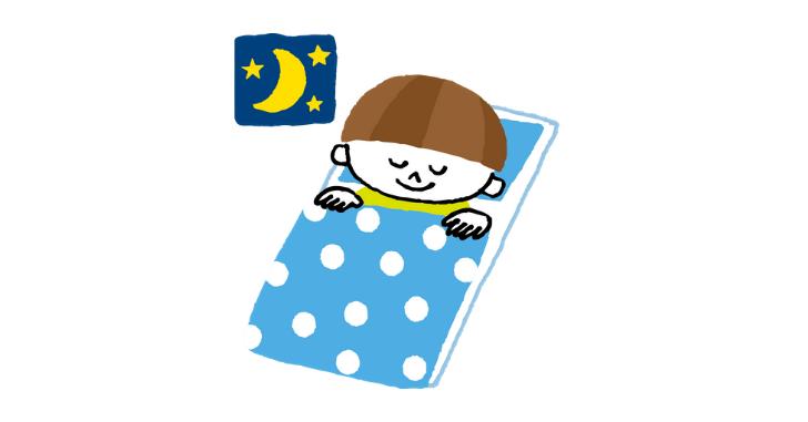 寝る子供のイラスト