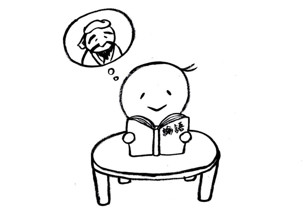 論語を読む人のイラスト