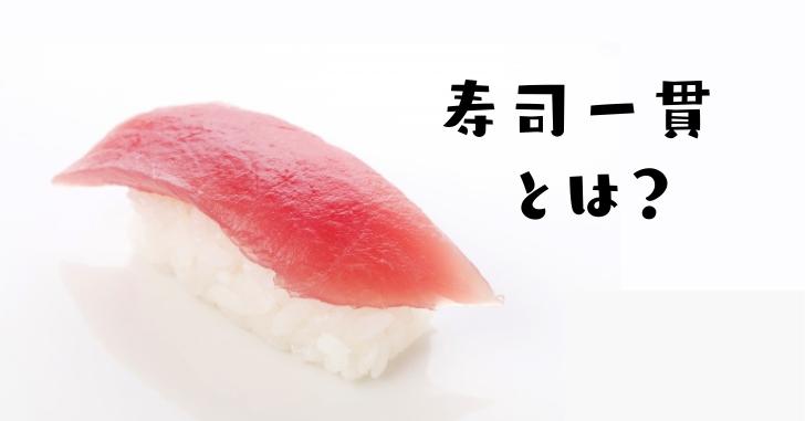 マグロのにぎり寿司の写真