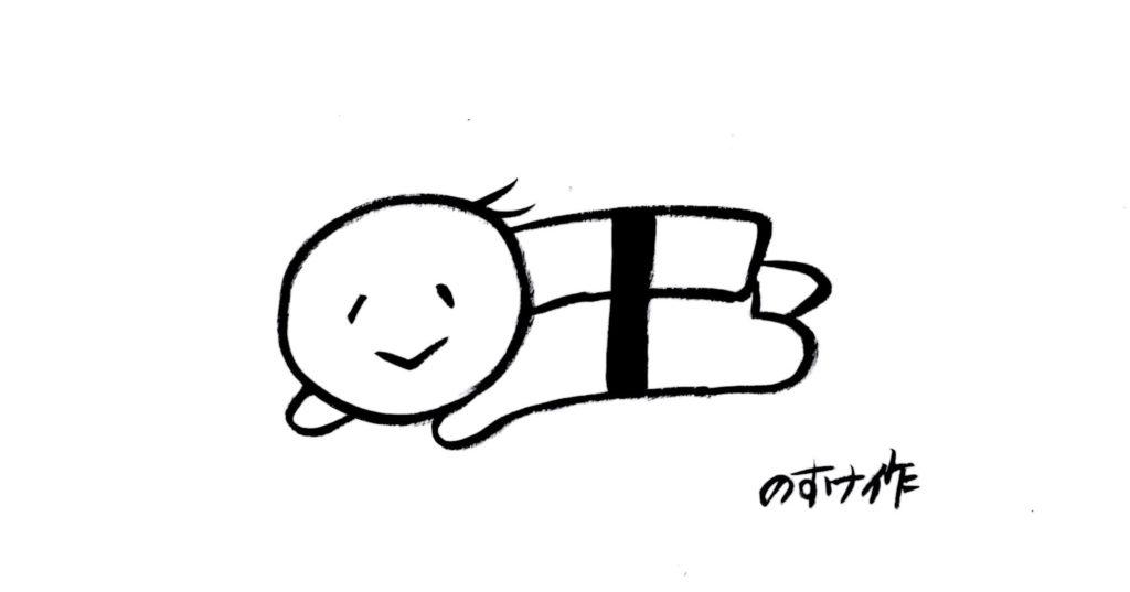 お寿司に扮した人のイラスト