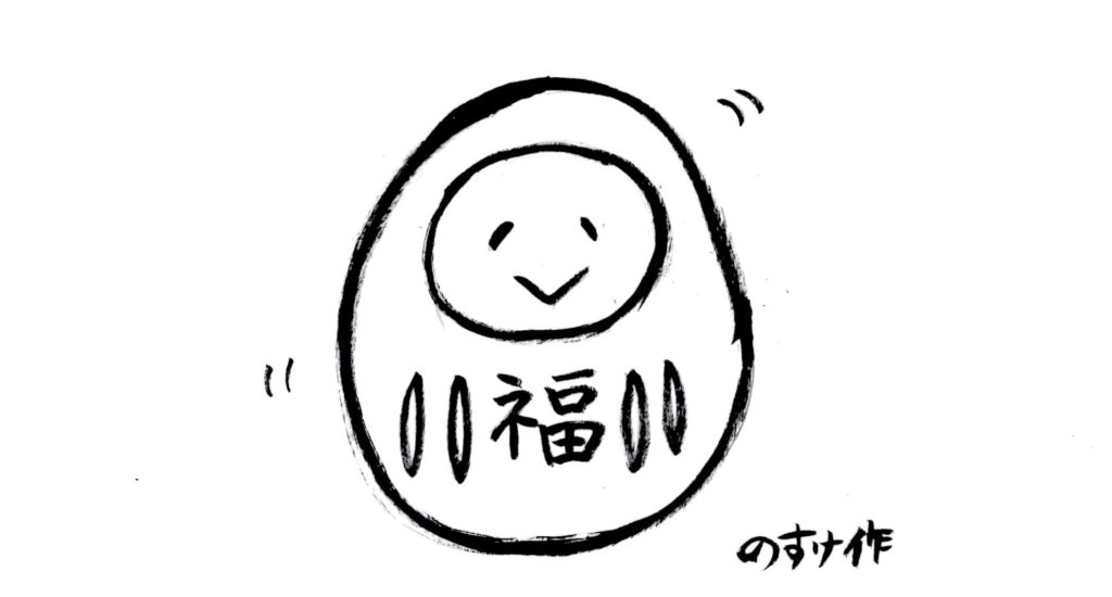 だるまのイラスト