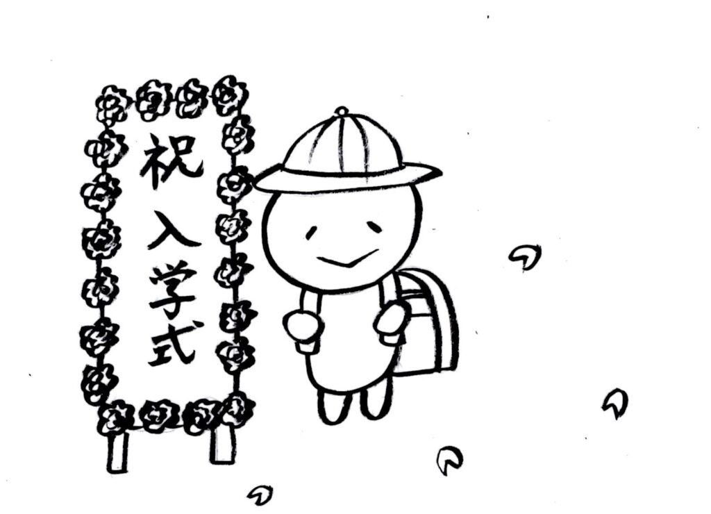 入学式のパネルと子供のイラスト