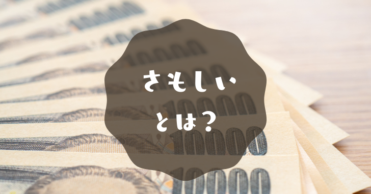 数枚の一万円札の写真