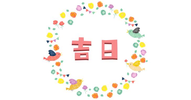 お花と鳥のイラスト