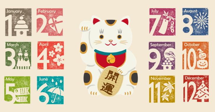 招き猫とカレンダーのイラスト