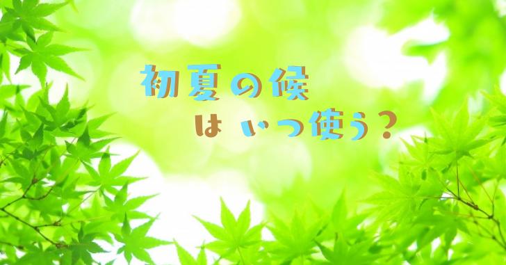 青い紅葉の写真