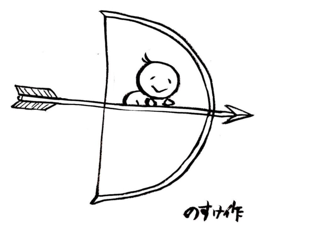 弓矢と人のイラスト