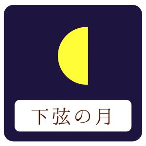 下弦の月のイラスト