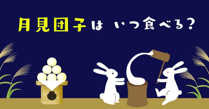 餅つきするうさぎと月見団子のイラスト