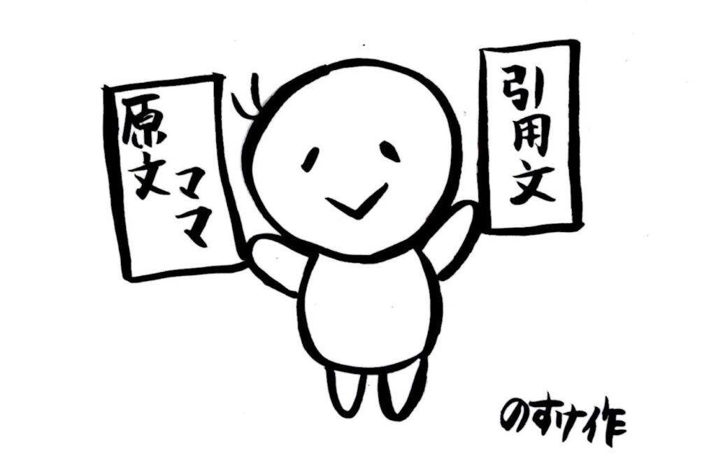 紙を掲げる人のイラスト